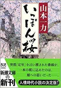 いっぽん桜.jpg