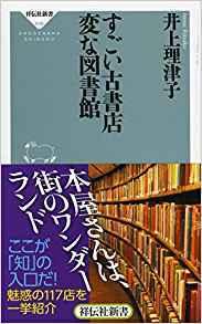 すごい古書店変な図書館.jpg