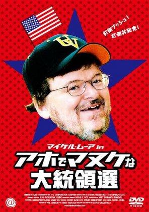 アホでマヌケな大統領選.jpg