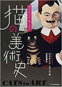 デズモンドモリスの猫の美術史.jpg