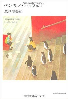 ペンギン・ハイウェイ.jpg