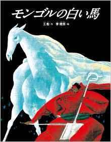 モンゴルの白い馬.jpg