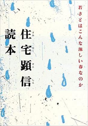住宅顕信読本.jpg