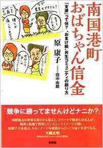 南国港町おばちゃん信金.jpg