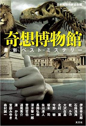 奇想博物館.jpg