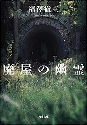 廃屋の幽霊.jpg