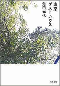 東京ゲスト・ハウス.jpg