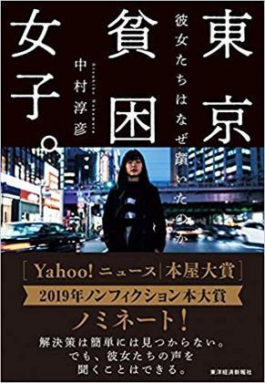 東京貧困女子.jpg