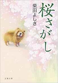桜さがし.jpg