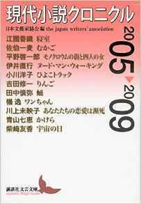 現代小説クロニクル2005-2009.jpg