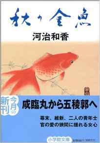 秋の金魚.jpg