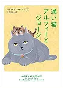 通い猫アルフィーとジョージ.jpg