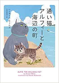 通い猫アルフィーと海辺の町.jpg