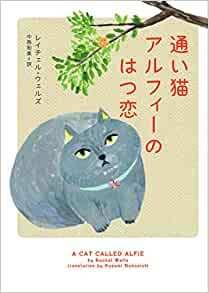 通い猫アルフィーのはつ恋.jpg