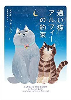 通い猫アルフィーの約束.jpg