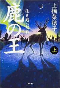 鹿の王(上).jpg