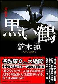 黒い鶴.jpg