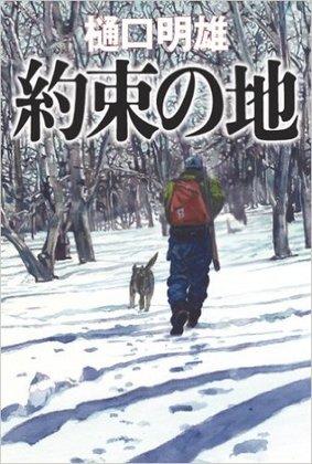 yakusokunochi.jpg